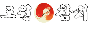 도원참치 로고